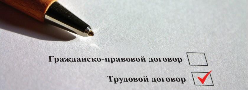 Альтернатива трудовому договору ндфл при продаже машины